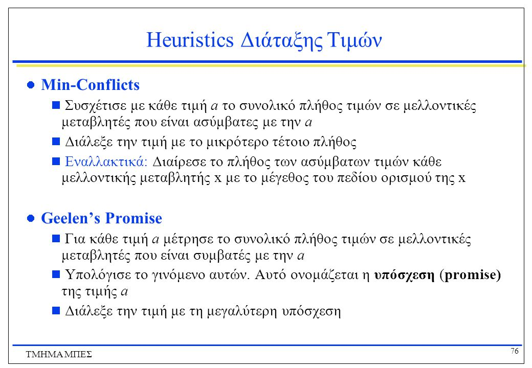 Heuristics Διάταξης Τιμών
