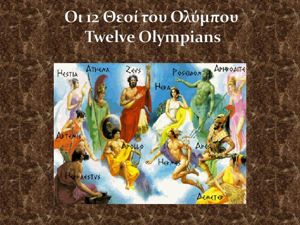 Οι 12 Θεοί του Ολύμπου Twelve Olympians