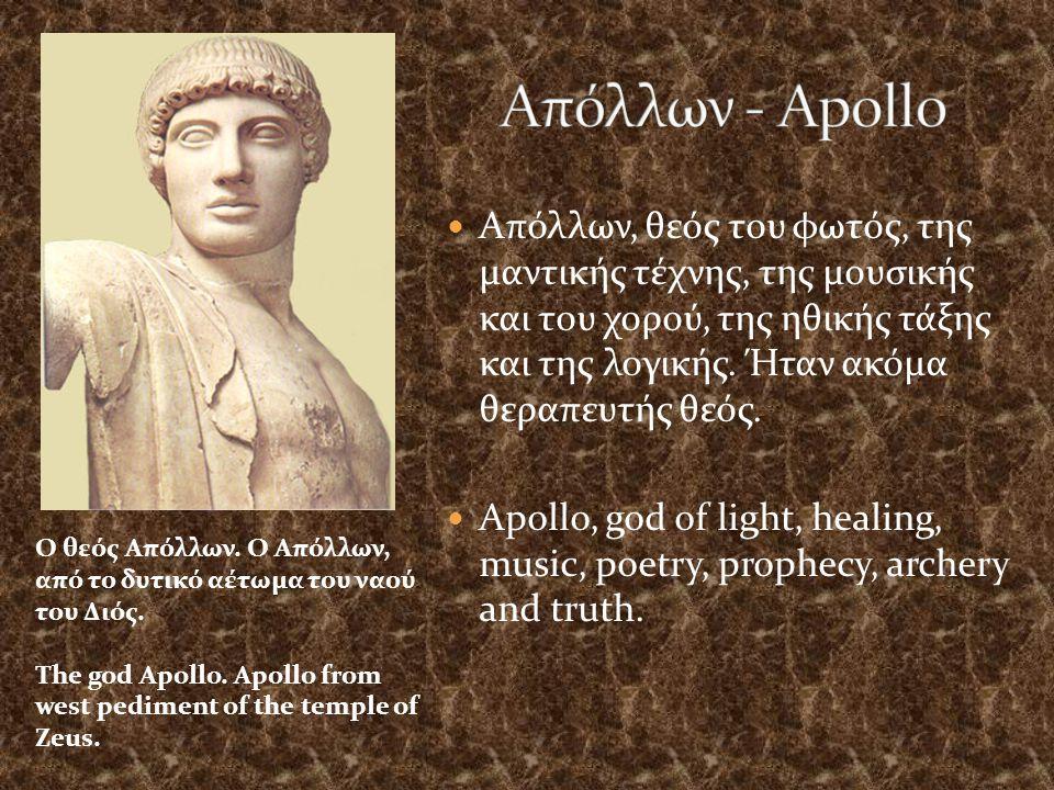 Απόλλων - Apollo