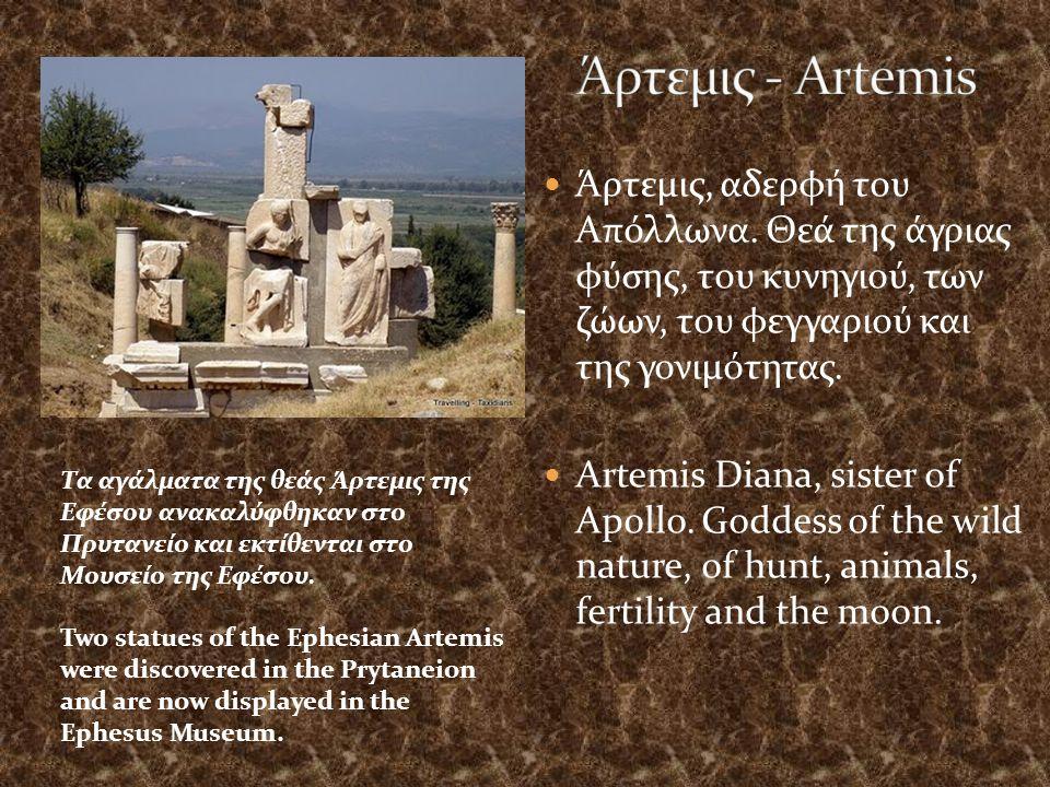 Άρτεμις - Artemis Άρτεμις, αδερφή του Απόλλωνα. Θεά της άγριας φύσης, του κυνηγιού, των ζώων, του φεγγαριού και της γονιμότητας.