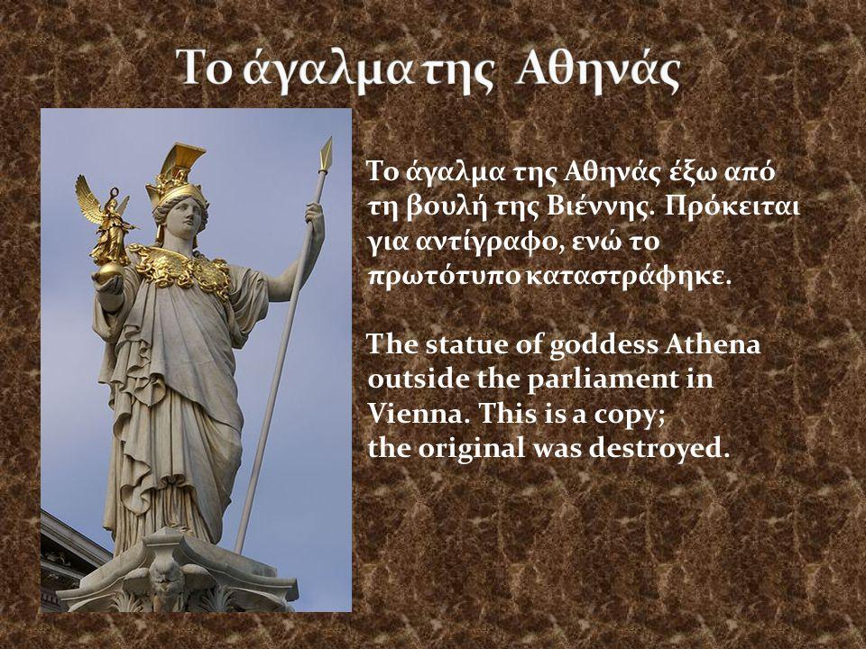 Το άγαλμα της Αθηνάς Το άγαλμα της Αθηνάς έξω από τη βουλή της Βιέννης. Πρόκειται για αντίγραφο, ενώ το πρωτότυπο καταστράφηκε.