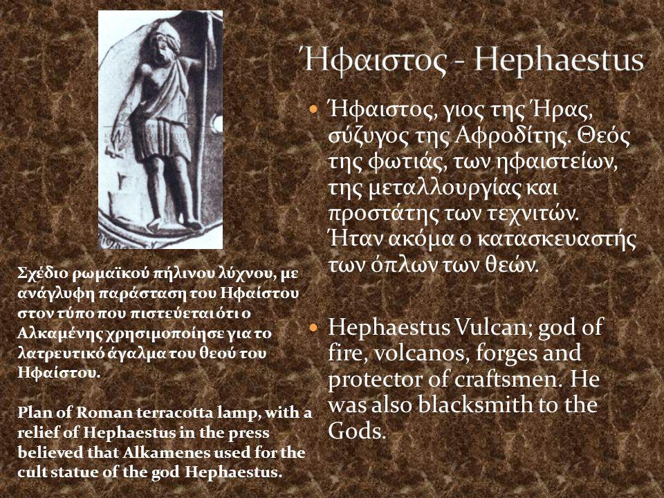 Ήφαιστος - Hephaestus