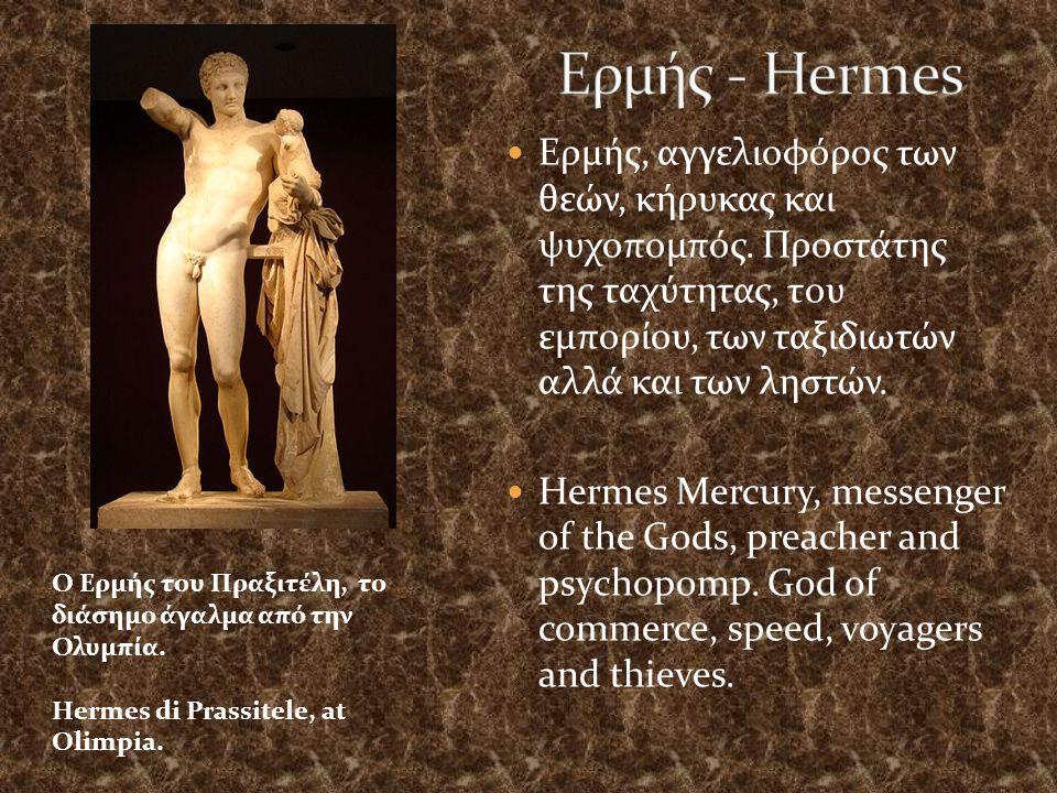 Ερμής - Hermes Ερμής, αγγελιοφόρος των θεών, κήρυκας και ψυχοπομπός. Προστάτης της ταχύτητας, του εμπορίου, των ταξιδιωτών αλλά και των ληστών.