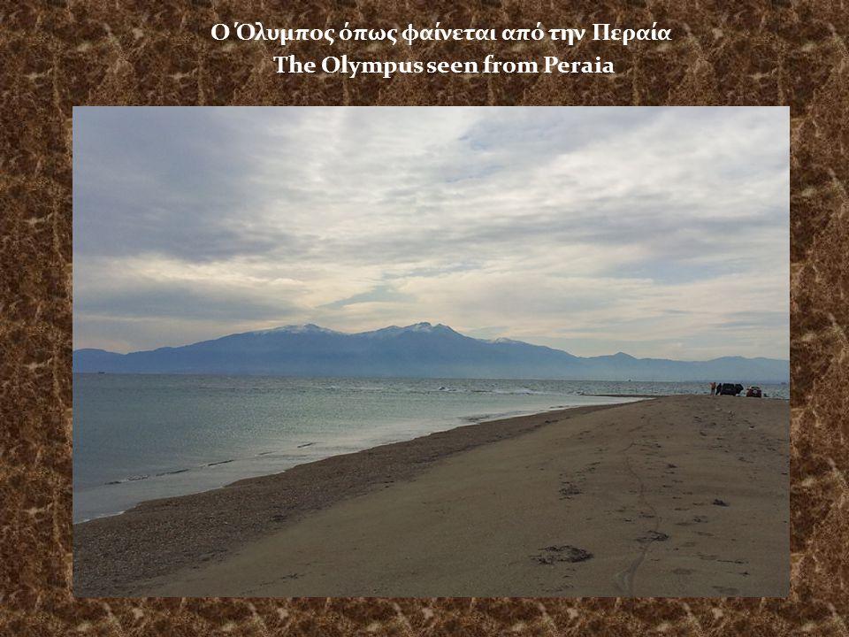 Ο Όλυμπος όπως φαίνεται από την Περαία The Olympus seen from Peraia
