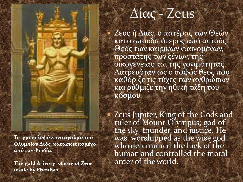 Δίας - Zeus