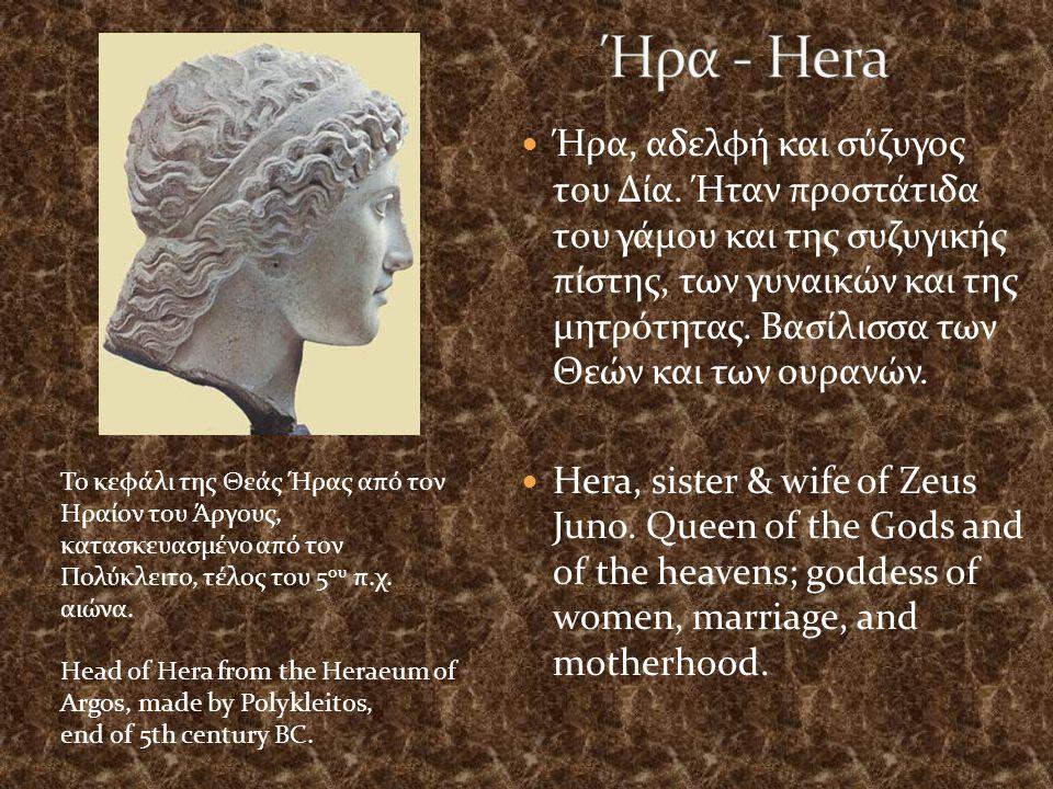 Ήρα - Hera