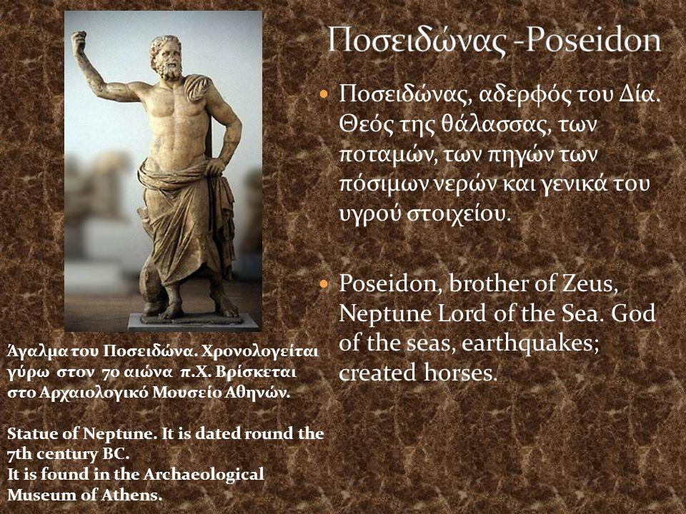Ποσειδώνας -Poseidon Ποσειδώνας, αδερφός του Δία. Θεός της θάλασσας, των ποταμών, των πηγών των πόσιμων νερών και γενικά του υγρού στοιχείου.