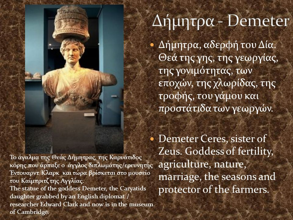 Δήμητρα - Demeter
