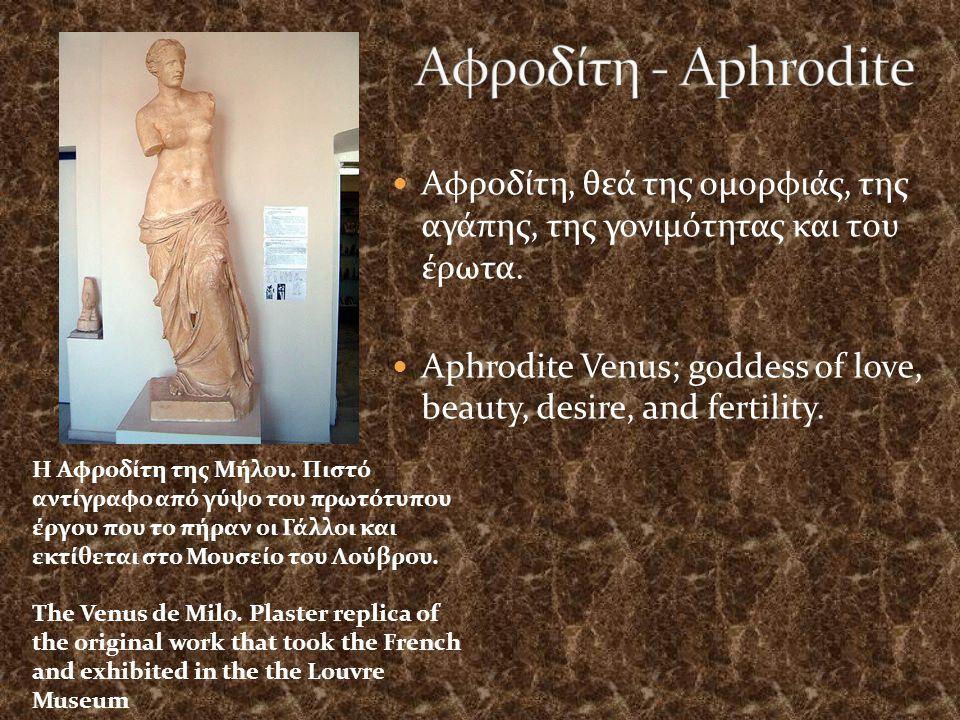 Αφροδίτη - Aphrodite Αφροδίτη, θεά της ομορφιάς, της αγάπης, της γονιμότητας και του έρωτα.