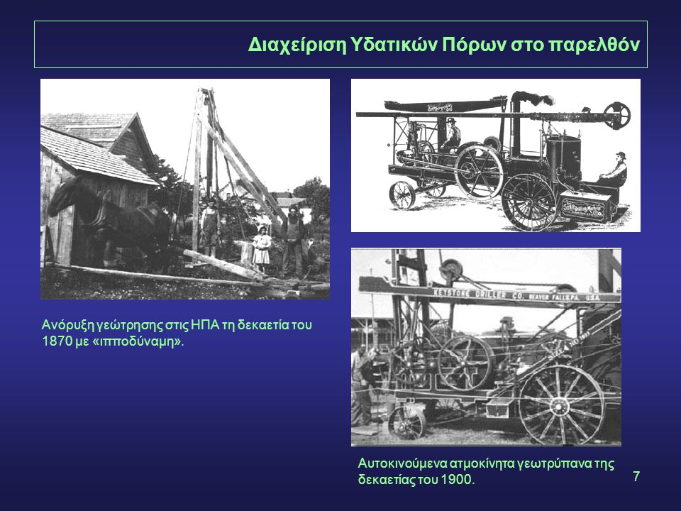 Διαχείριση Υδατικών Πόρων στο παρελθόν