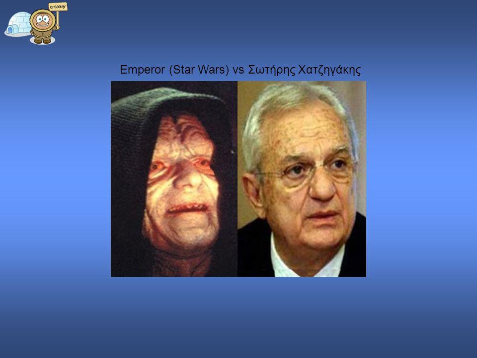 Emperor (Star Wars) vs Σωτήρης Χατζηγάκης