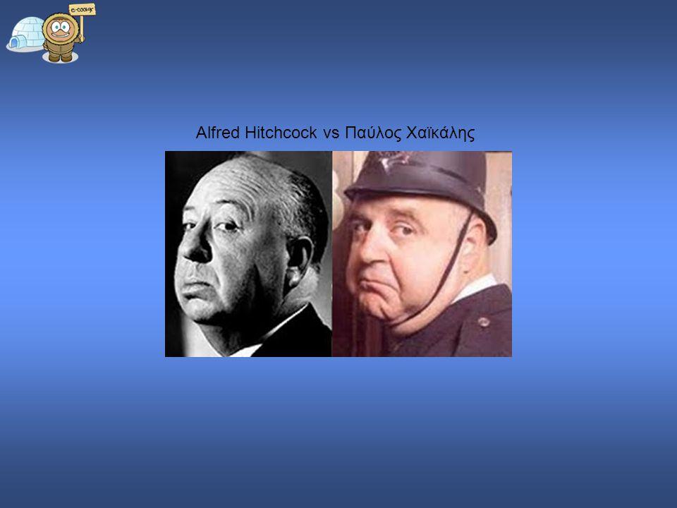 Alfred Hitchcock vs Παύλος Χαϊκάλης