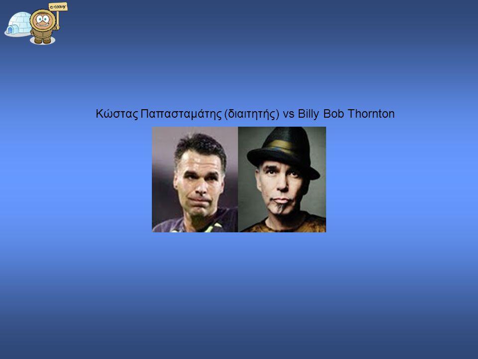 Κώστας Παπασταμάτης (διαιτητής) vs Billy Bob Thornton