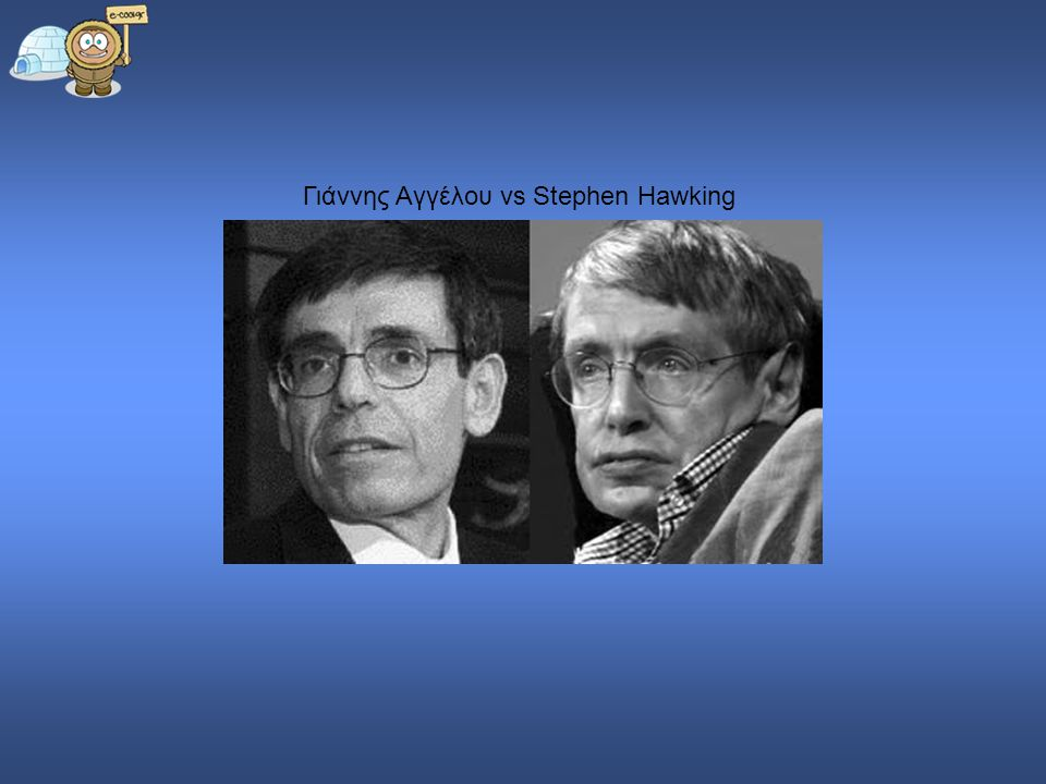 Γιάννης Αγγέλου vs Stephen Hawking