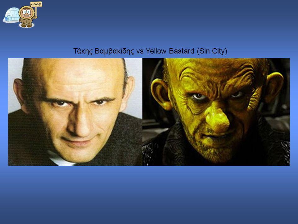 Τάκης Βαμβακίδης vs Yellow Bastard (Sin City)