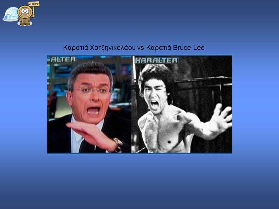 Καρατιά Χατζηνικολάου vs Καρατιά Bruce Lee