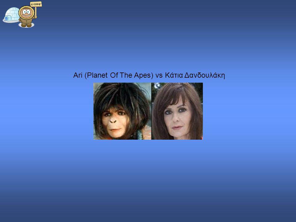 Ari (Planet Of The Apes) vs Κάτια Δανδουλάκη