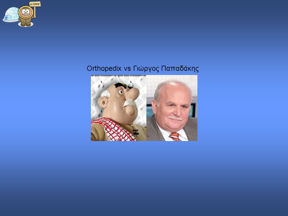 Orthopedix vs Γιώργος Παπαδάκης