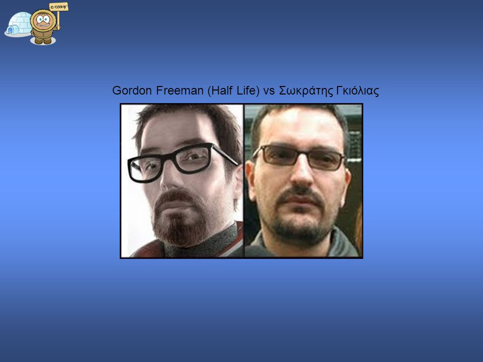 Gordon Freeman (Half Life) vs Σωκράτης Γκιόλιας