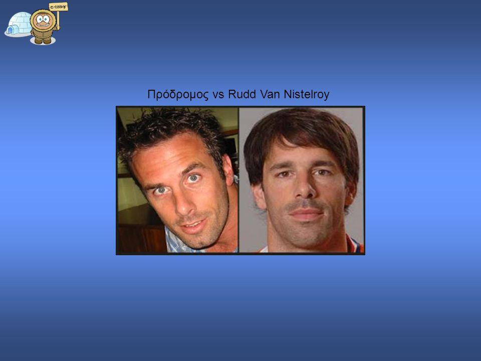 Πρόδρομος vs Rudd Van Nistelroy