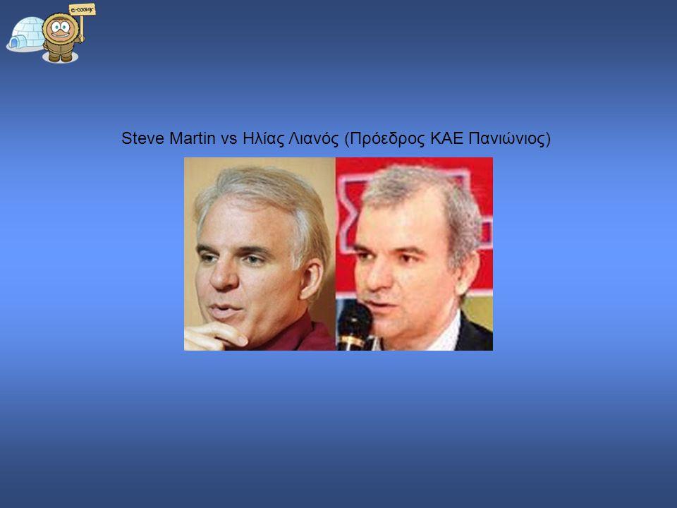 Steve Martin vs Ηλίας Λιανός (Πρόεδρος ΚΑΕ Πανιώνιος)