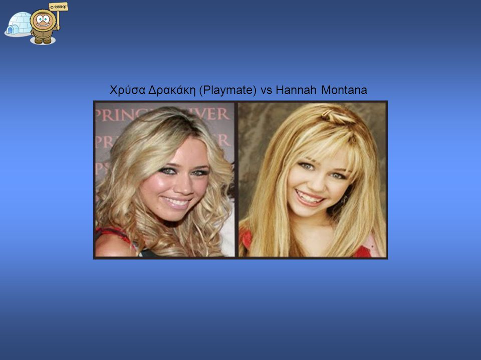 Χρύσα Δρακάκη (Playmate) vs Hannah Montana