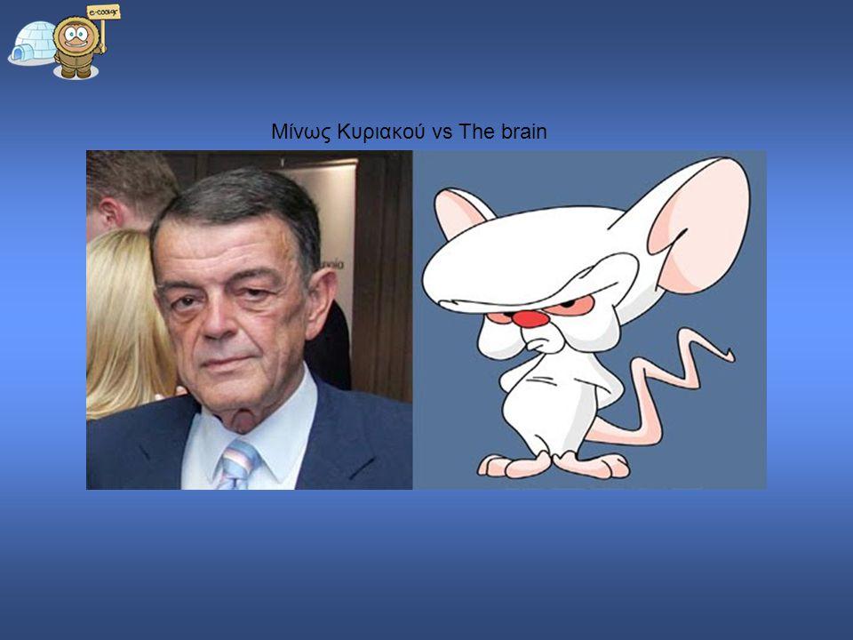 Μίνως Κυριακού vs The brain