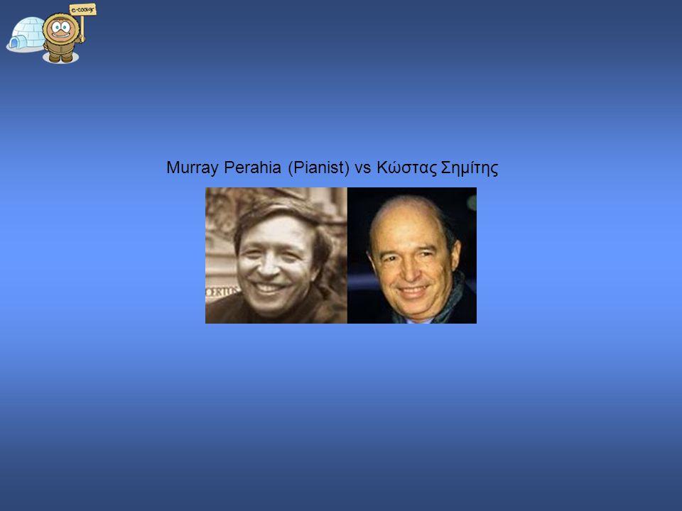 Murray Perahia (Pianist) vs Κώστας Σημίτης