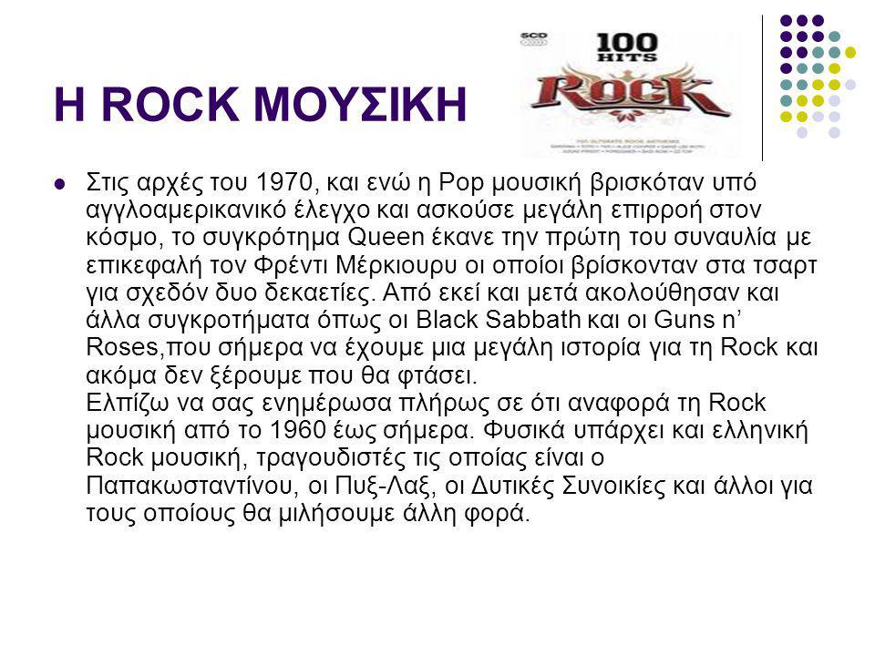 Η ROCK ΜΟΥΣΙΚΗ