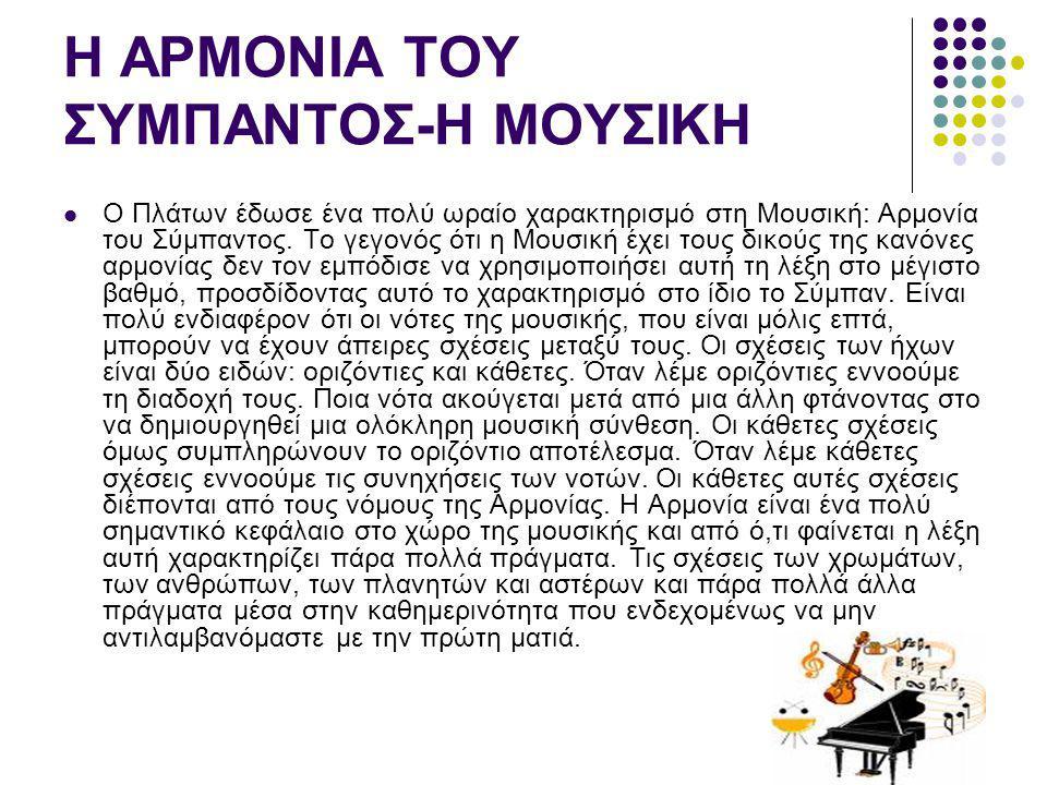 Η ΑΡΜΟΝΙΑ ΤΟΥ ΣΥΜΠΑΝΤΟΣ-Η ΜΟΥΣΙΚΗ