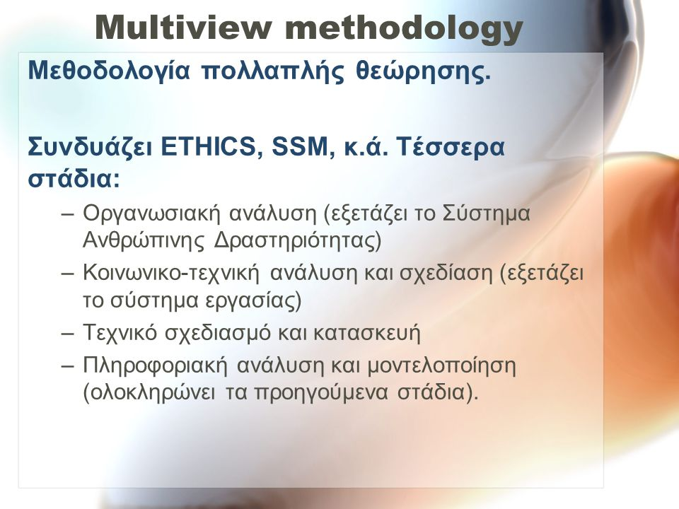 Multiview methodology