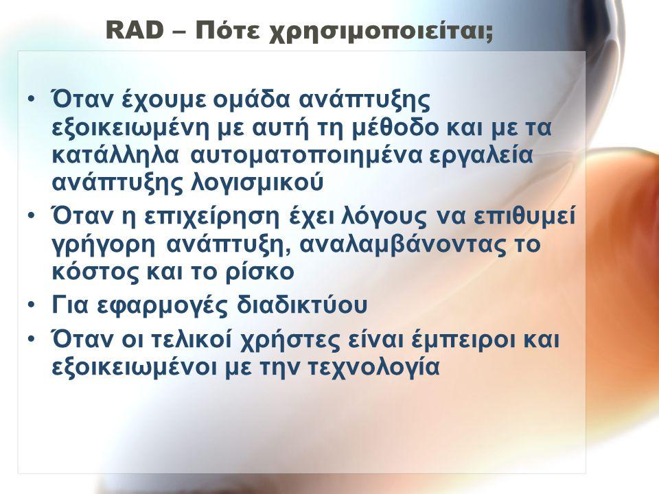 RAD – Πότε χρησιμοποιείται;