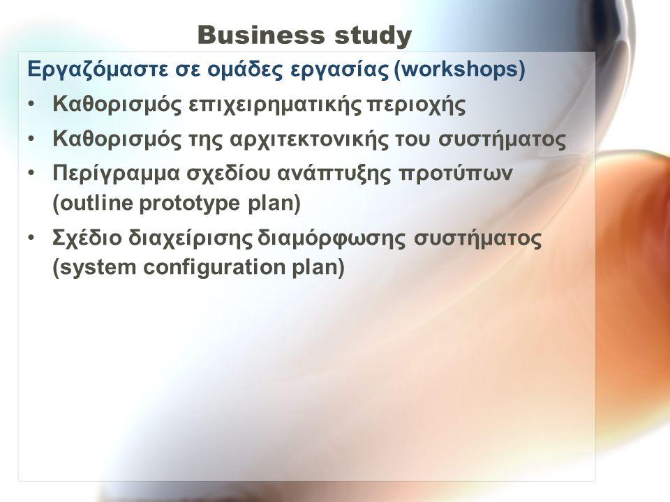 Business study Εργαζόμαστε σε ομάδες εργασίας (workshops)