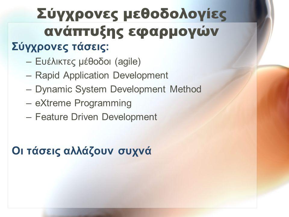 Σύγχρονες μεθοδολογίες ανάπτυξης εφαρμογών