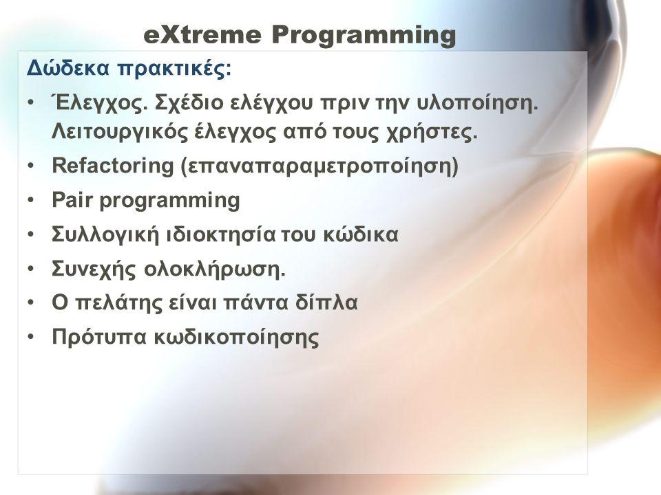eXtreme Programming Δώδεκα πρακτικές: