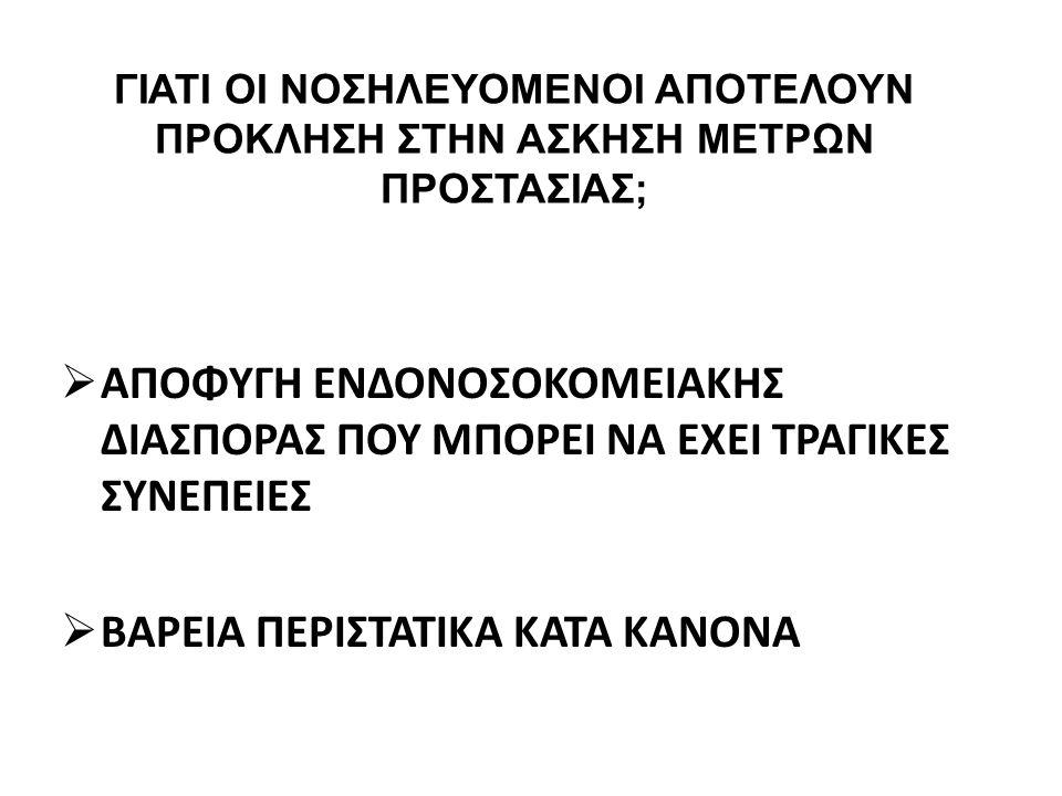 BAΡΕΙΑ ΠΕΡΙΣΤΑΤΙΚΑ ΚΑΤΑ ΚΑΝΟΝΑ