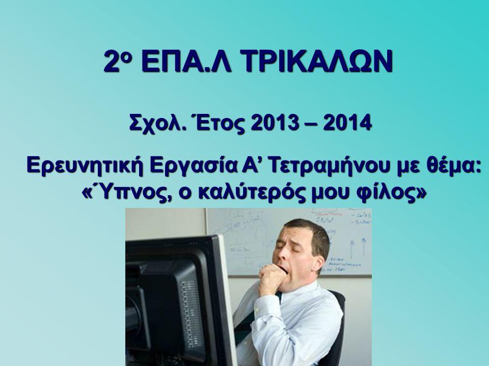 2ο ΕΠΑ.Λ ΤΡΙΚΑΛΩΝ Σχολ. Έτος 2013 – 2014
