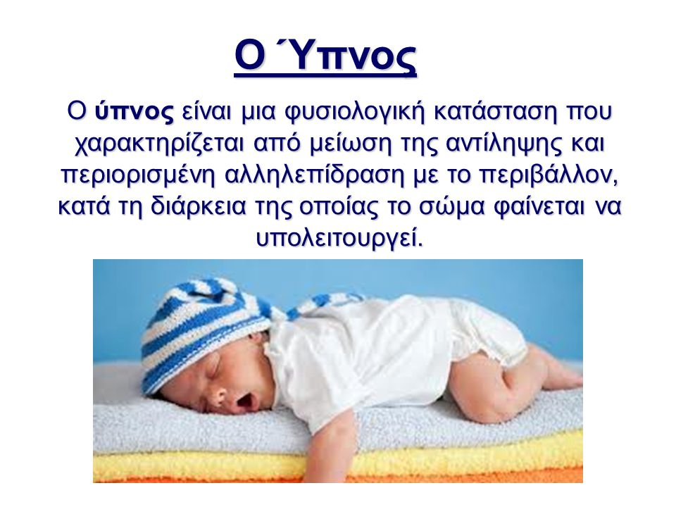 Ο Ύπνος