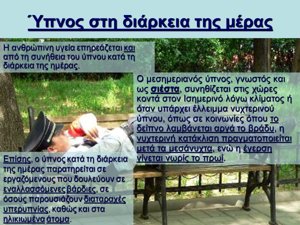 Ύπνος στη διάρκεια της μέρας