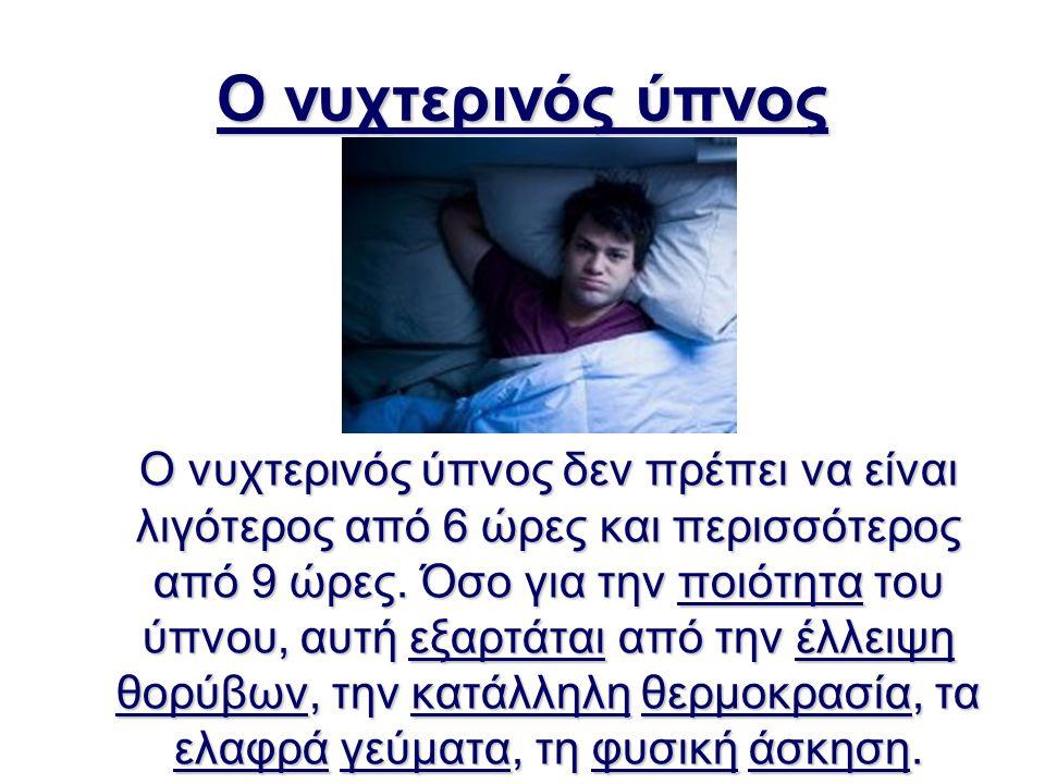 Ο νυχτερινός ύπνος