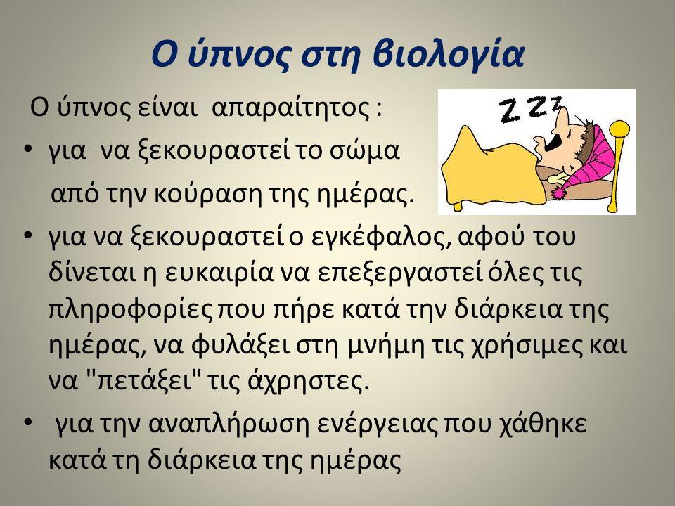 Ο ύπνος στη βιολογία Ο ύπνος είναι απαραίτητος :