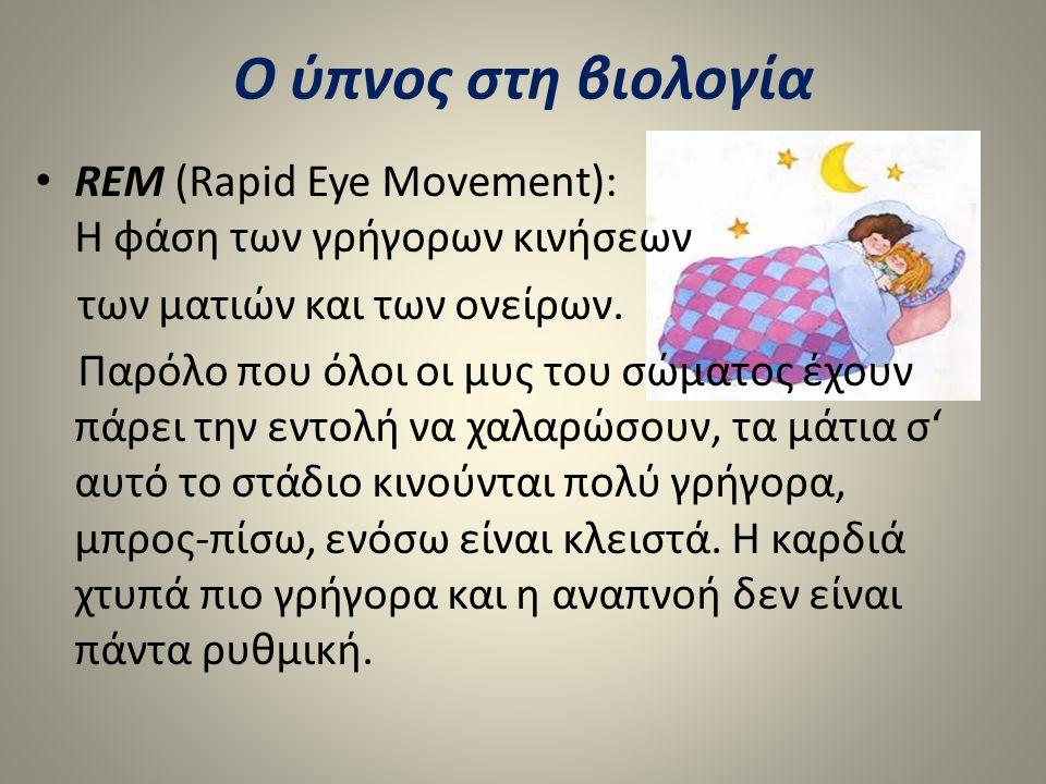 Ο ύπνος στη βιολογία REM (Rapid Eye Movement): Η φάση των γρήγορων κινήσεων. των ματιών και των ονείρων.