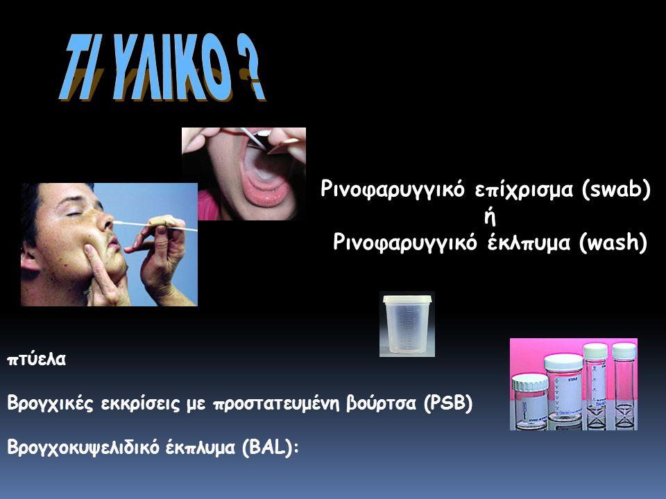Ρινοφαρυγγικό επίχρισμα (swab) Ρινοφαρυγγικό έκλπυμα (wash)