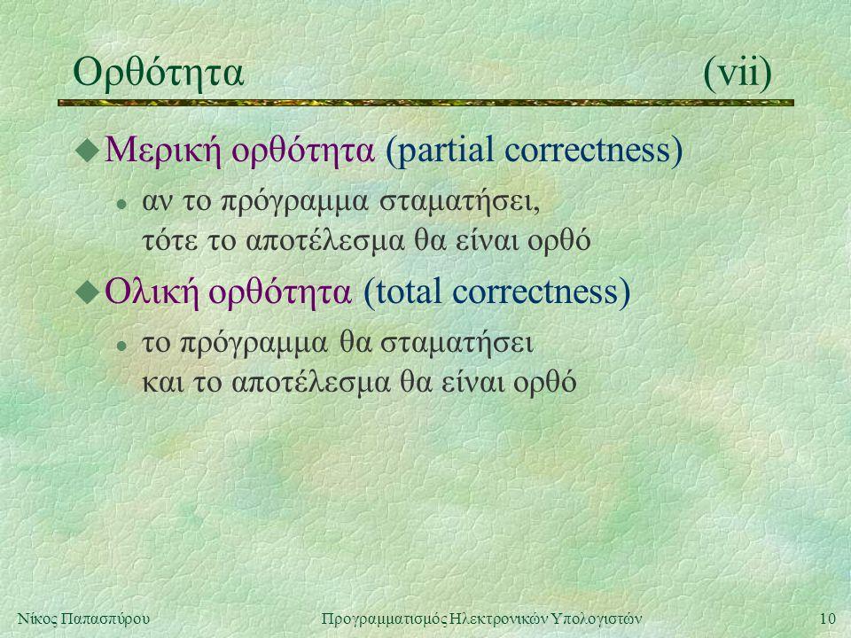 Ορθότητα (vii) Μερική ορθότητα (partial correctness)