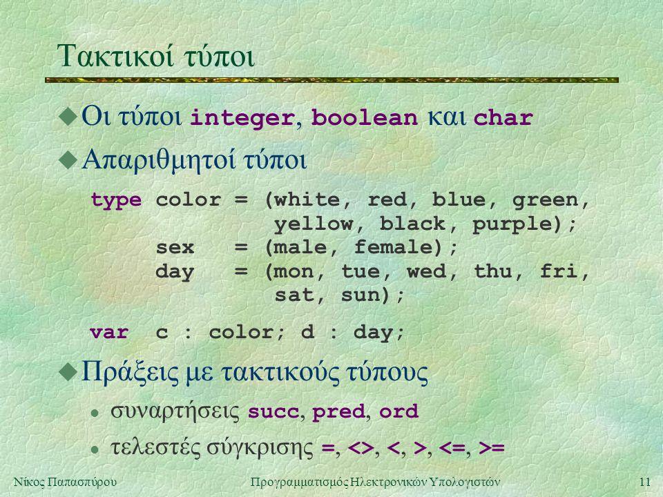 Τακτικοί τύποι Οι τύποι integer, boolean και char Απαριθμητοί τύποι
