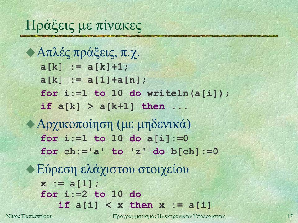 Πράξεις με πίνακες Απλές πράξεις, π.χ. Αρχικοποίηση (με μηδενικά)