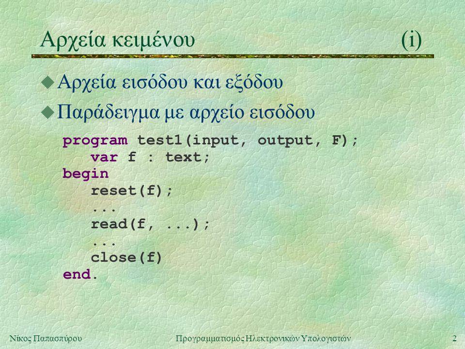 Αρχεία κειμένου (i) Αρχεία εισόδου και εξόδου