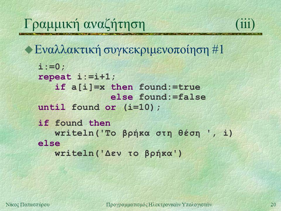 Γραμμική αναζήτηση (iii)