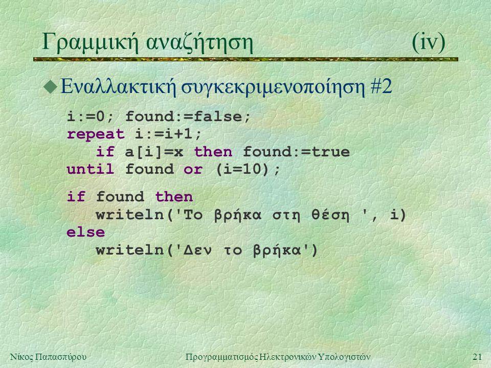 Γραμμική αναζήτηση (iv)