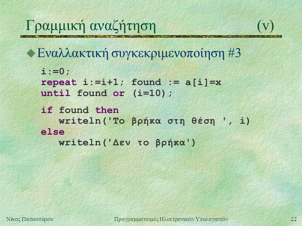Γραμμική αναζήτηση (v)